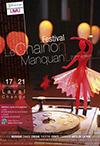 Festival le Chainon Manquant